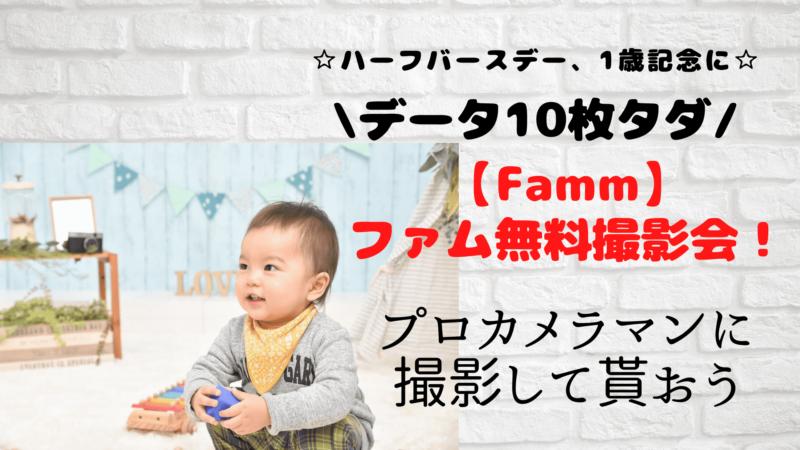 ファム無料撮影会