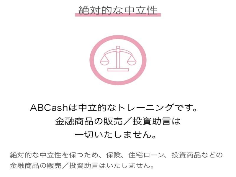 ABcashの口コミ