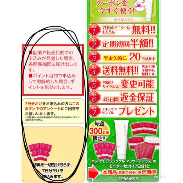 マナラホットクレンジングゲル 100円